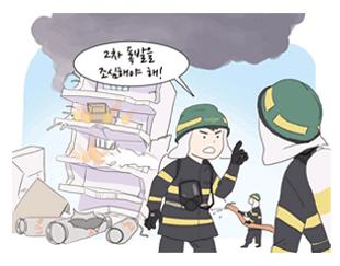 2차 폭발을 조심해야 해!